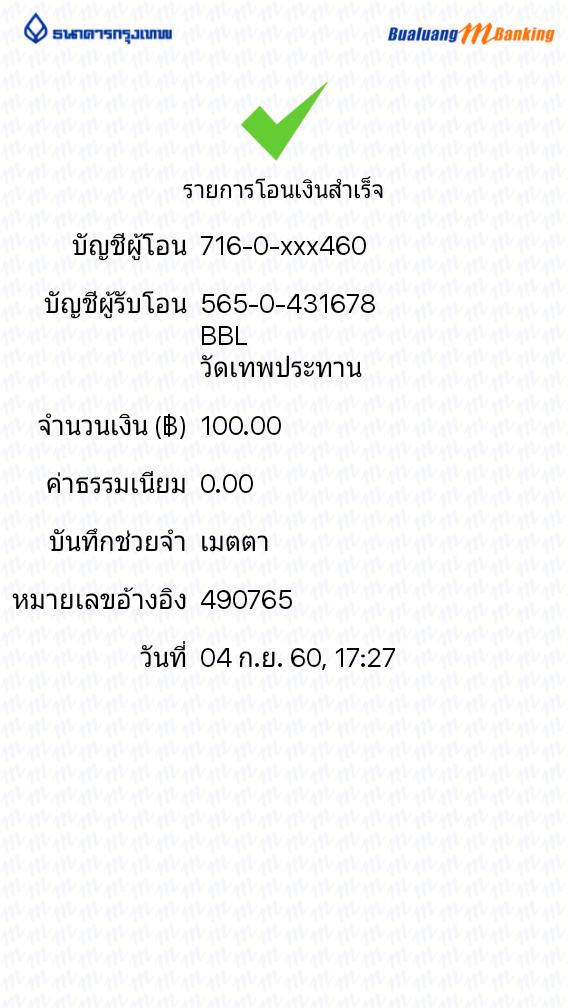BBl-Screenshot-1504520860012.png