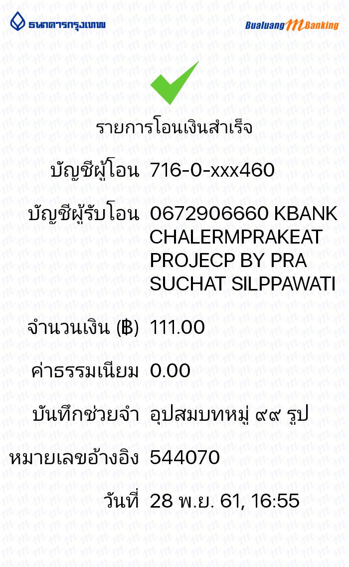 BBl-Screenshot-1543398905028.png