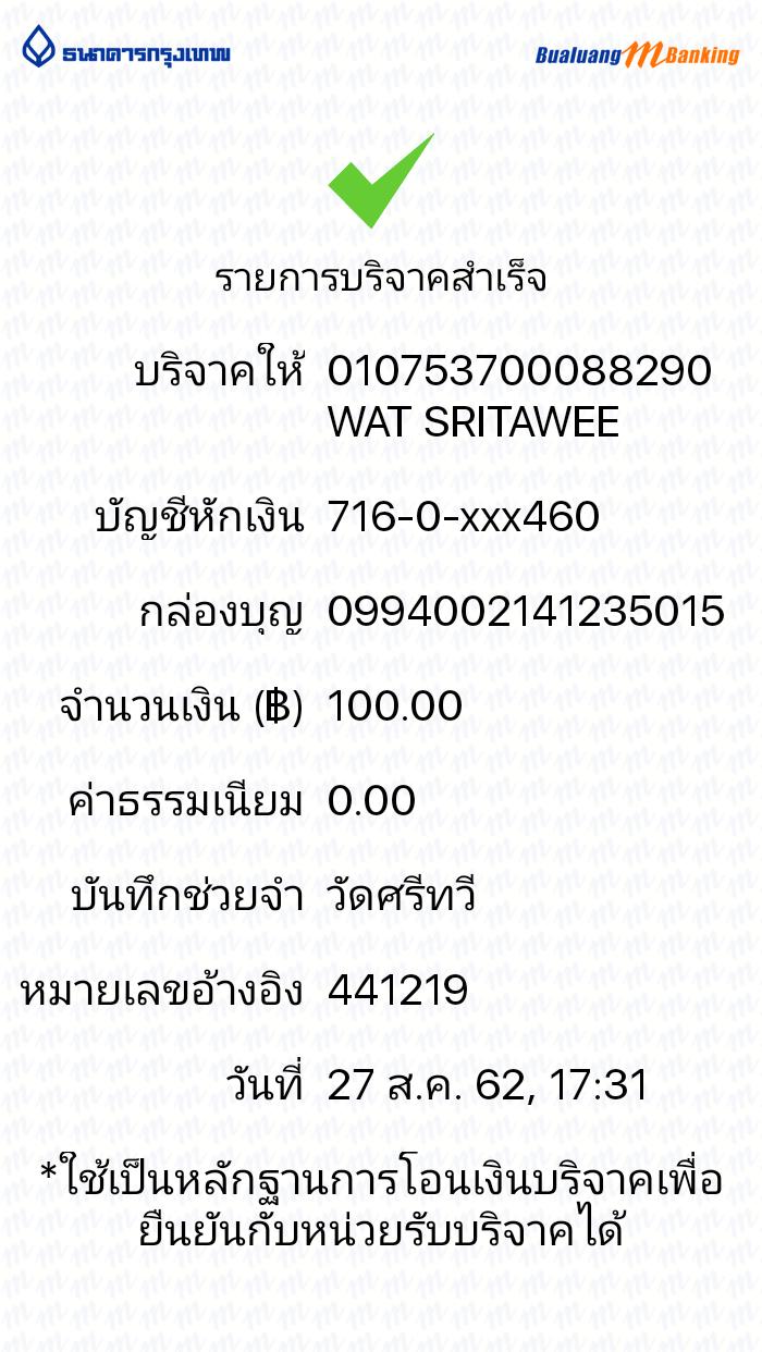 BBl-Screenshot-1566901872478.png