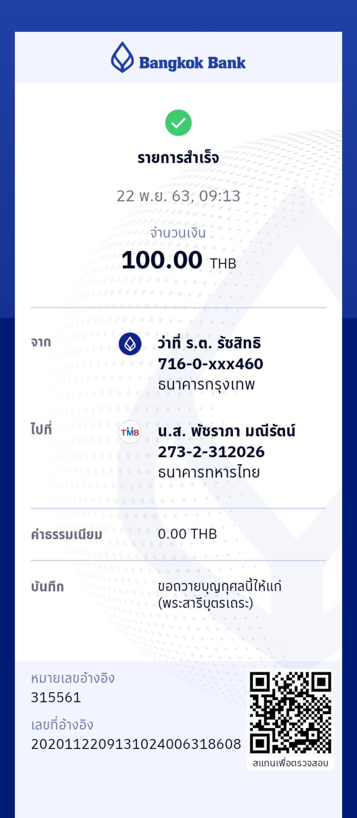 BBl-Screenshot-1606011193734.png