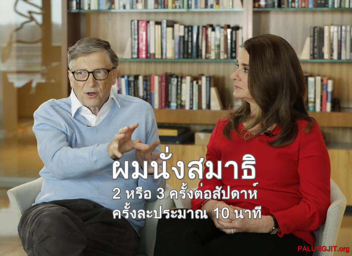 Bill Gates  นั่งสมาธิ.jpg