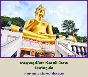 buddha-kao-rung.jpg