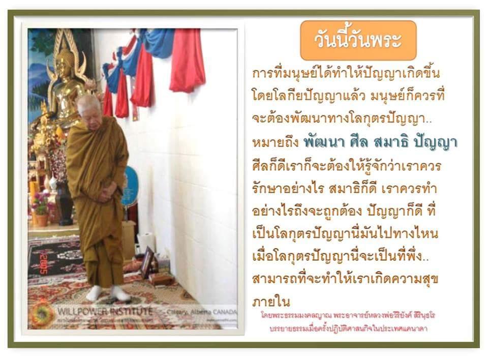 BuddhadayLokutara.jpg