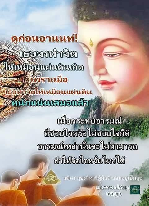 BuddhaJitDin.jpg
