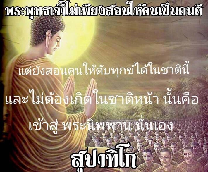 buddhateachtonian.jpg