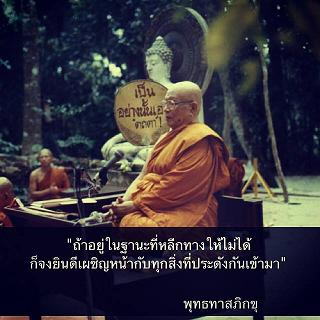 BudhatasStandandfaceit.jpg