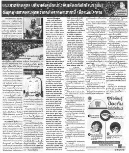 burmese-monk-who-can-remember-all-tripitaka-newspaper-253x300.jpg