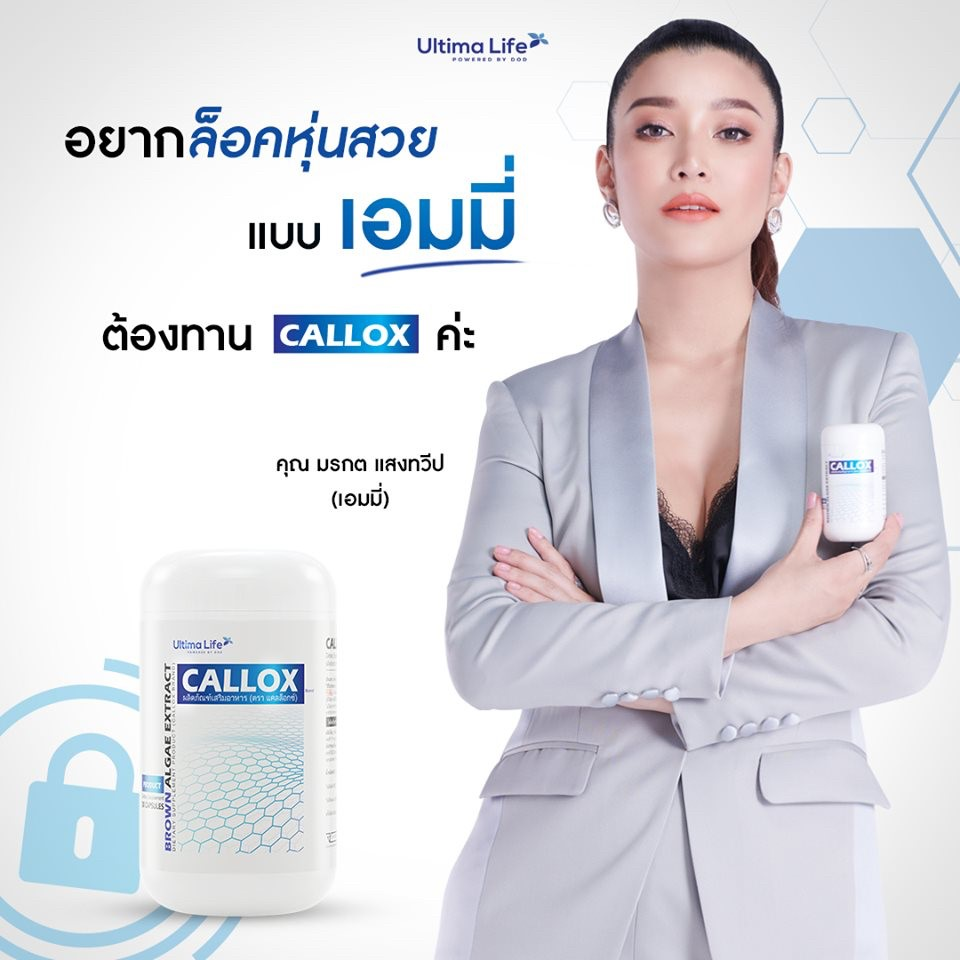 callox-review-ลดน้ำหนัก-เอมมี่.jpg
