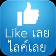 com.sticker.LikeLoei.png