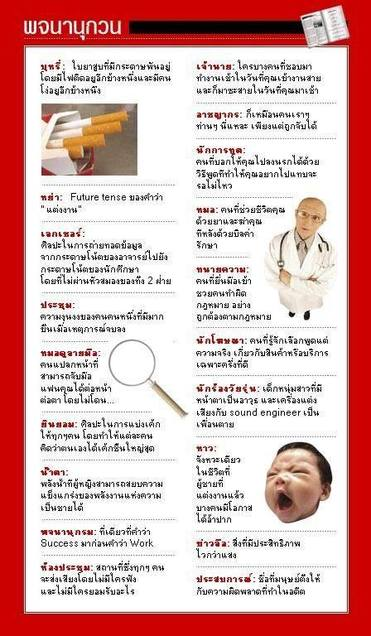 Dictionaryss.jpg