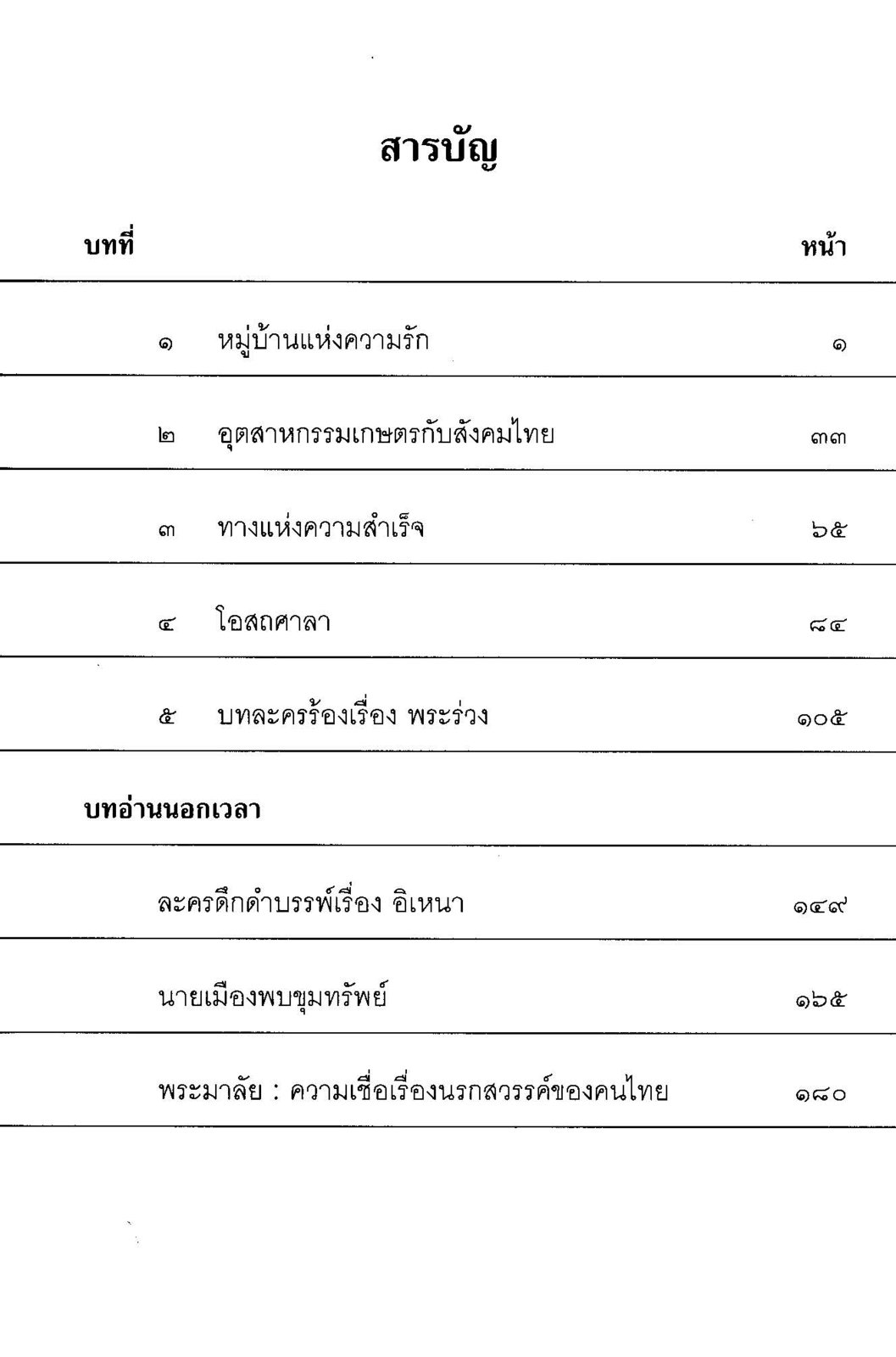 ebook_thai_sect_2_65-990_Page_008.jpg
