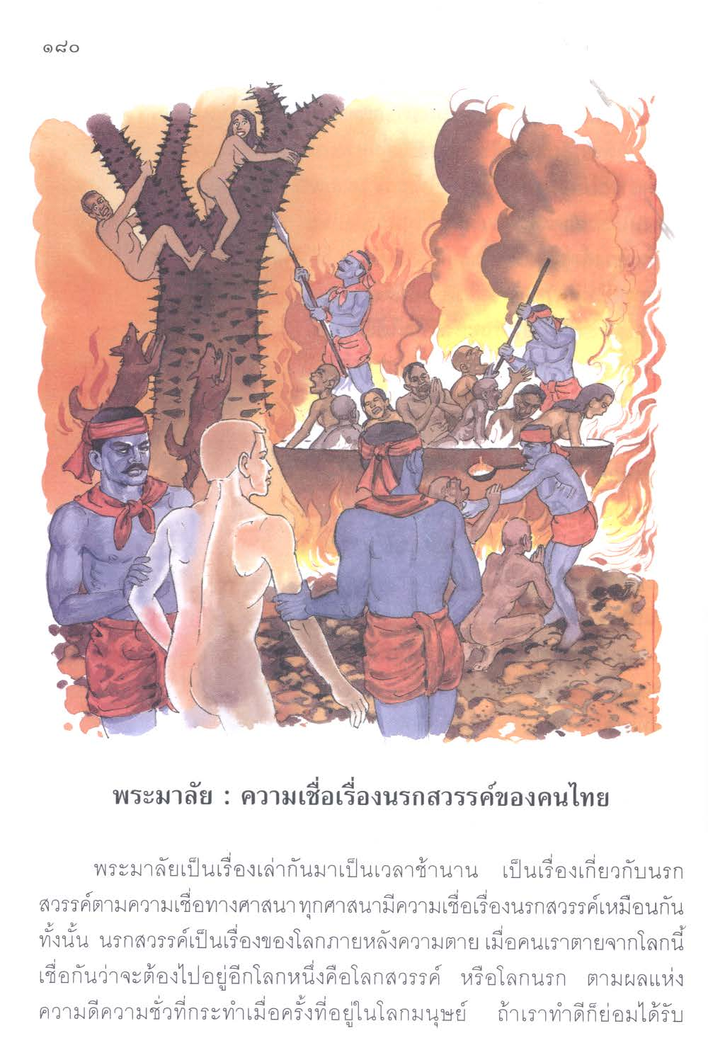 ebook_thai_sect_2_65-990_Page_188.jpg