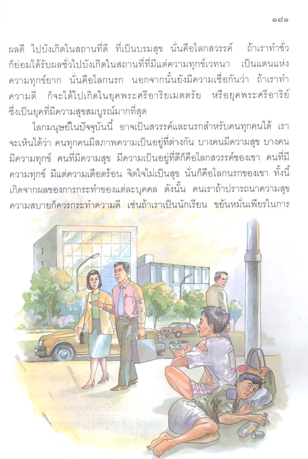 ebook_thai_sect_2_65-990_Page_189.jpg
