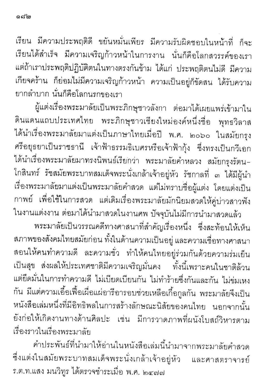 ebook_thai_sect_2_65-990_Page_190.jpg