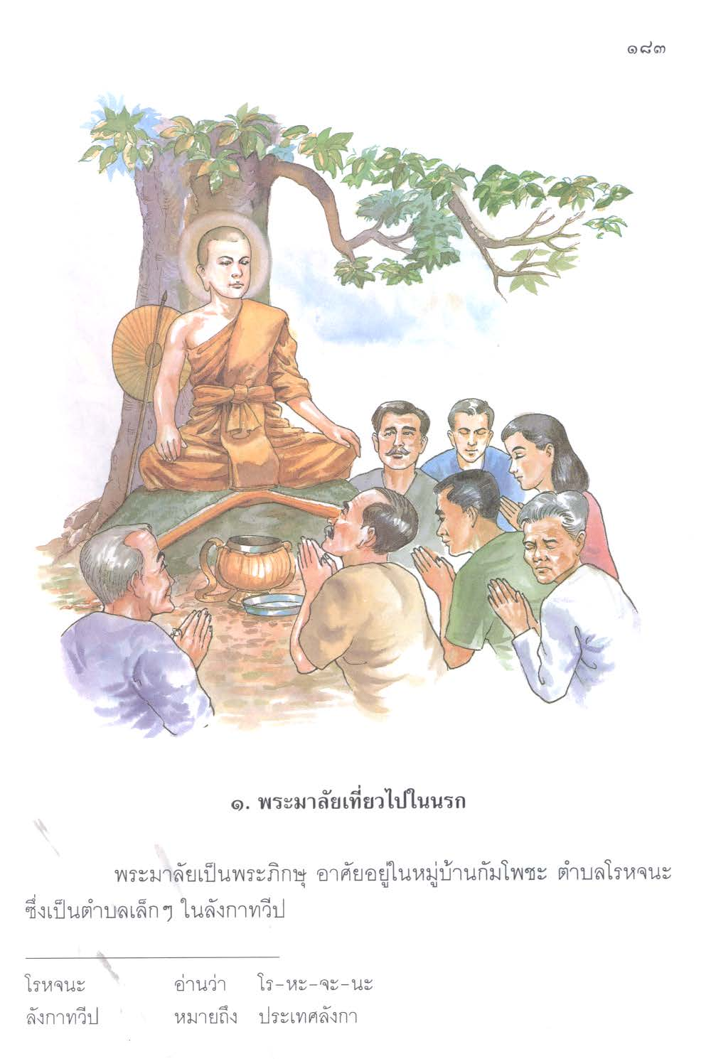 ebook_thai_sect_2_65-990_Page_191.jpg