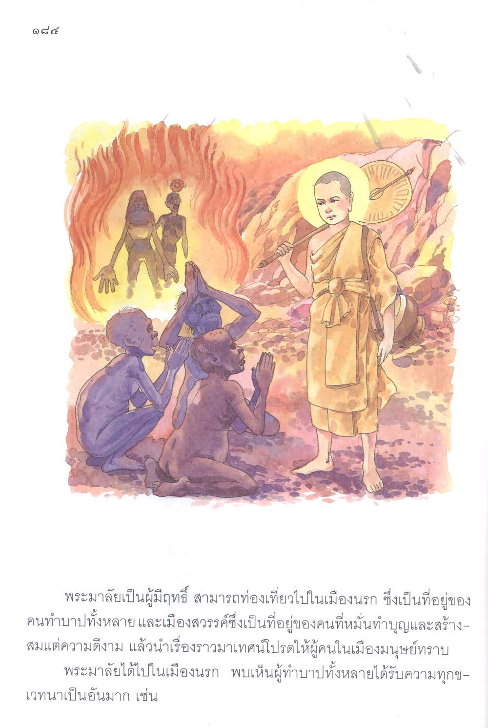 ebook_thai_sect_2_65-990_Page_192.jpg