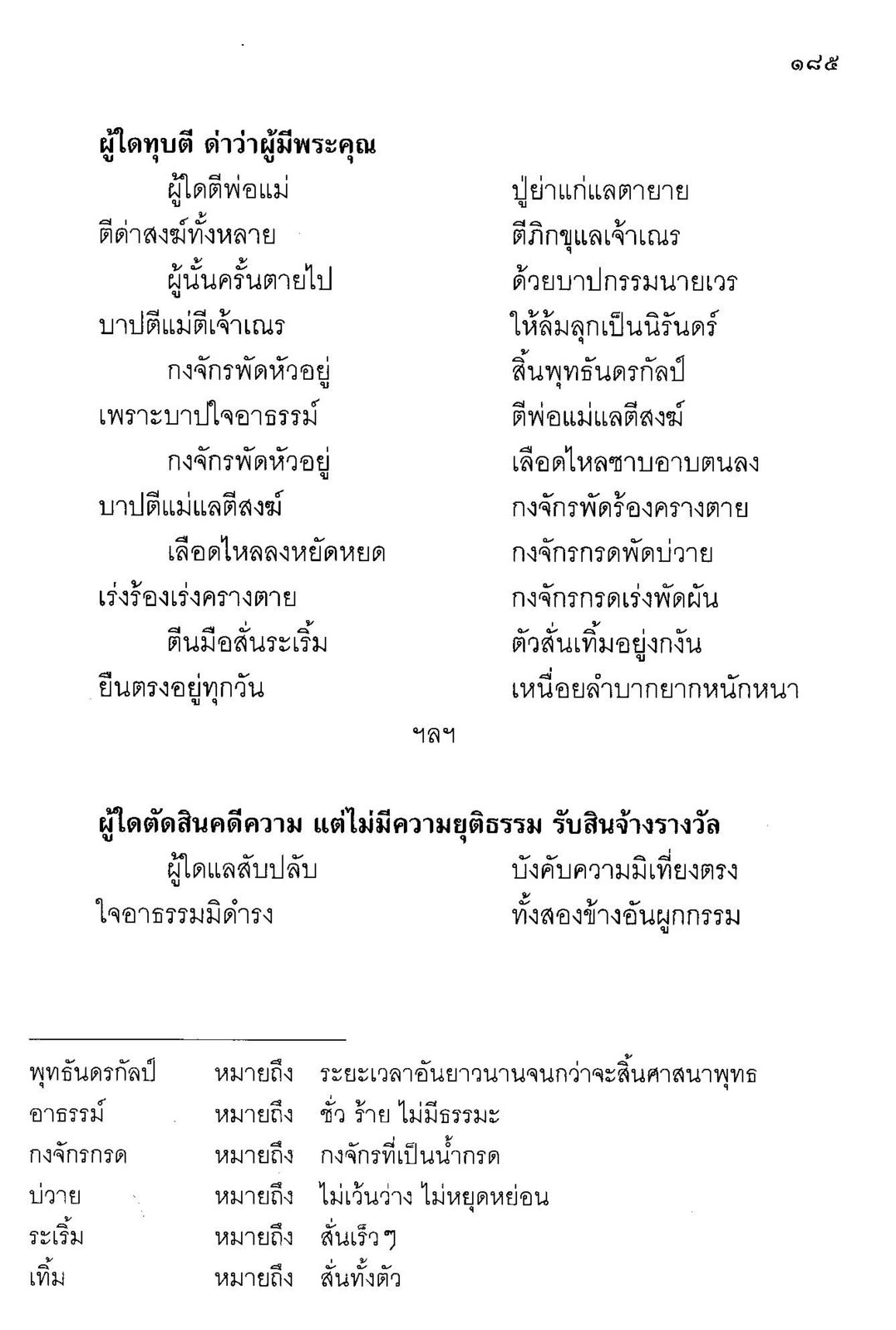 ebook_thai_sect_2_65-990_Page_193.jpg