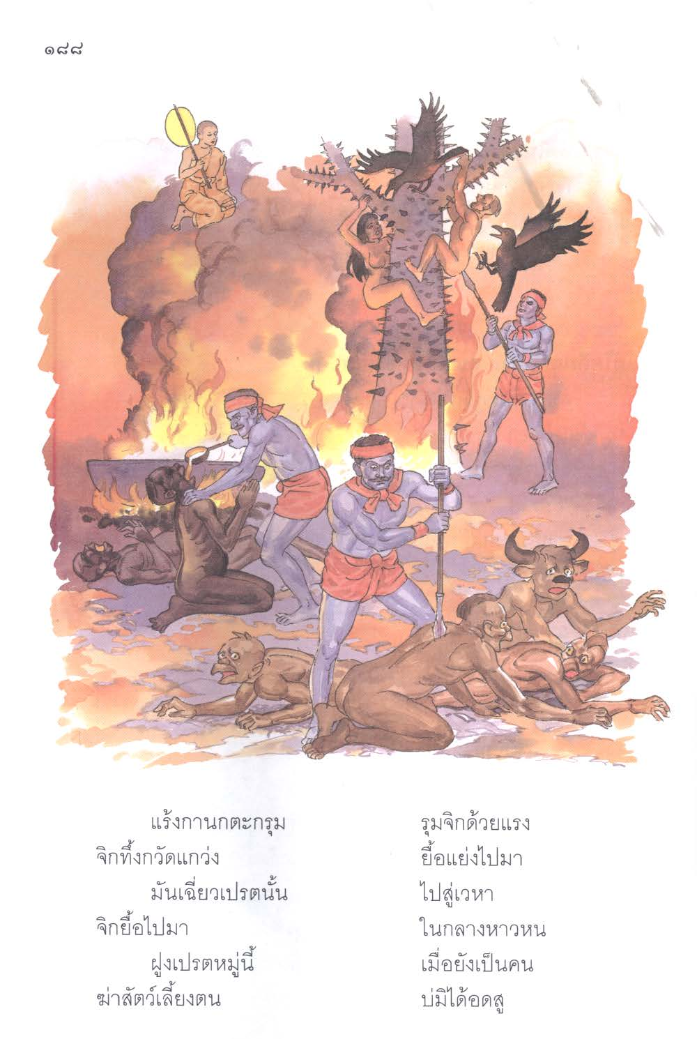 ebook_thai_sect_2_65-990_Page_196.jpg