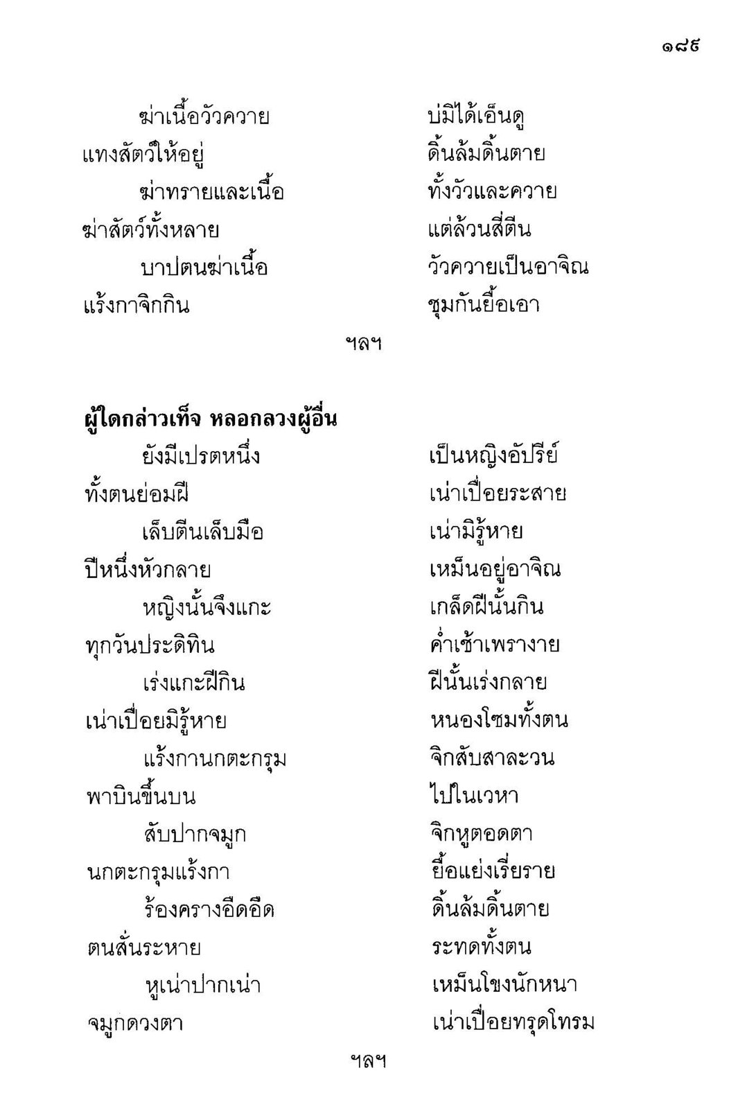 ebook_thai_sect_2_65-990_Page_197.jpg
