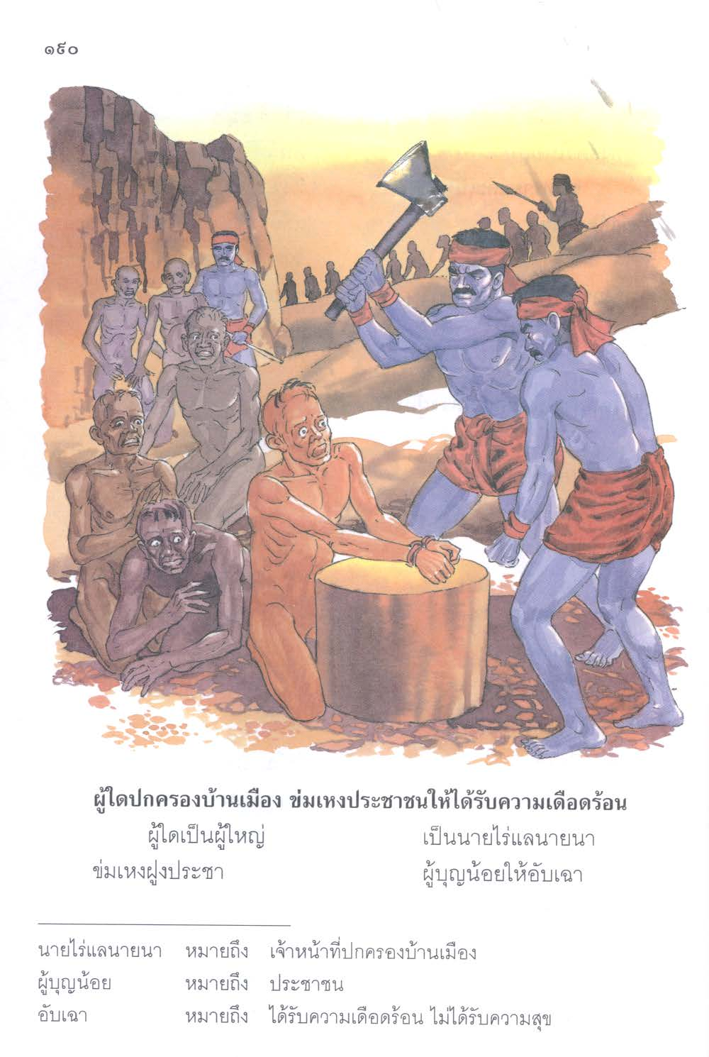 ebook_thai_sect_2_65-990_Page_198.jpg