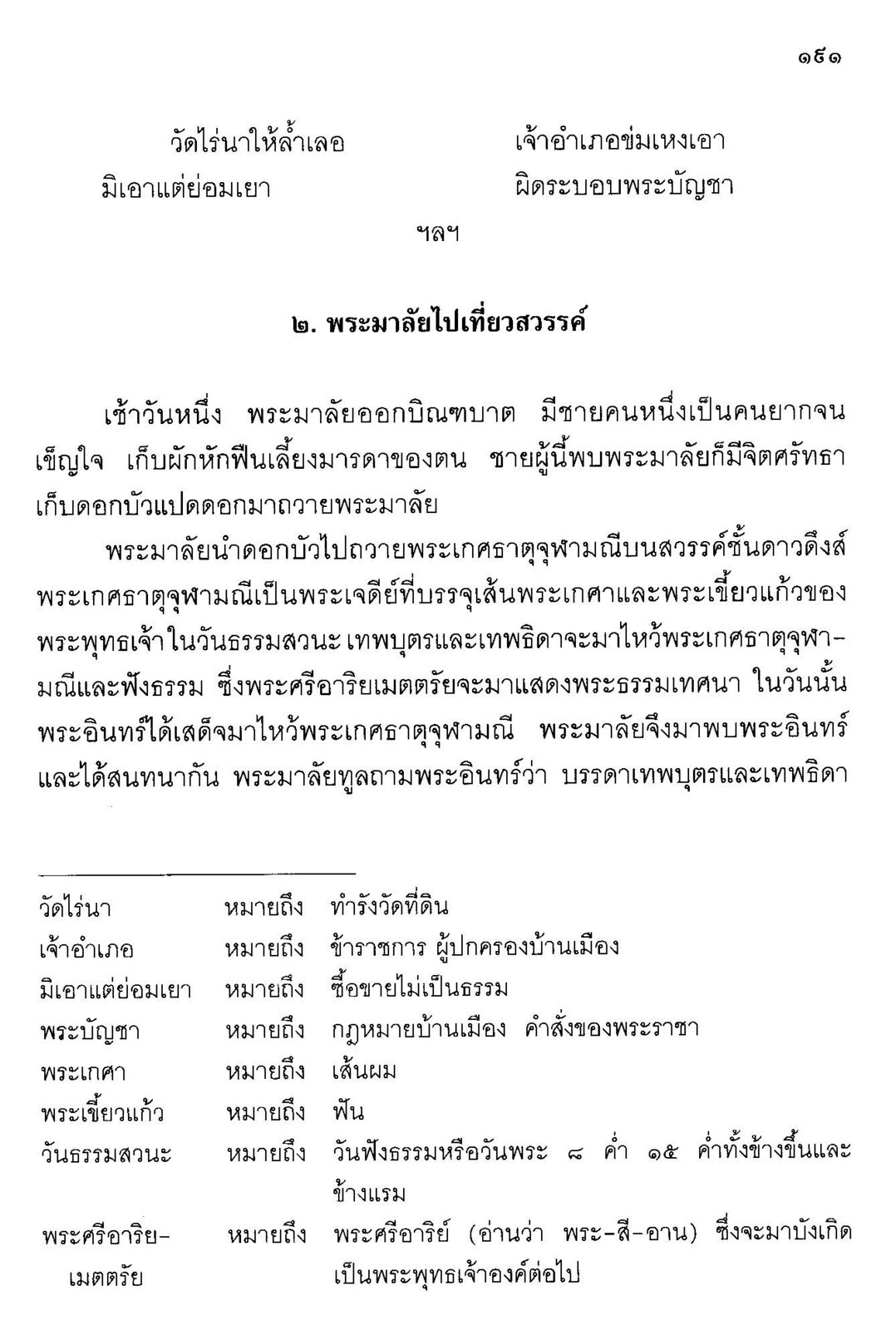 ebook_thai_sect_2_65-990_Page_199.jpg