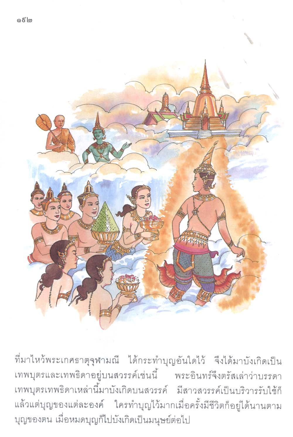 ebook_thai_sect_2_65-990_Page_200.jpg