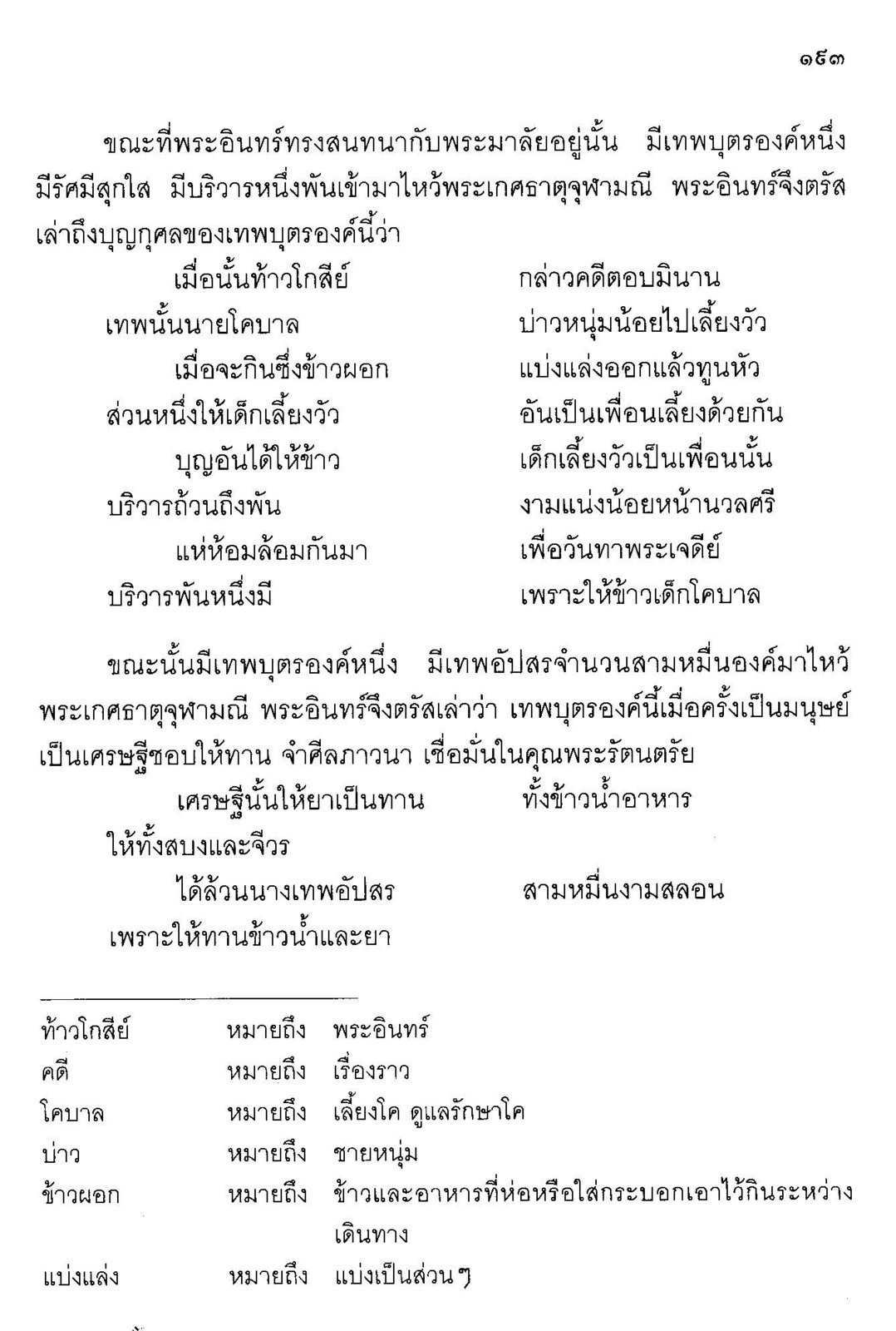 ebook_thai_sect_2_65-990_Page_201.jpg