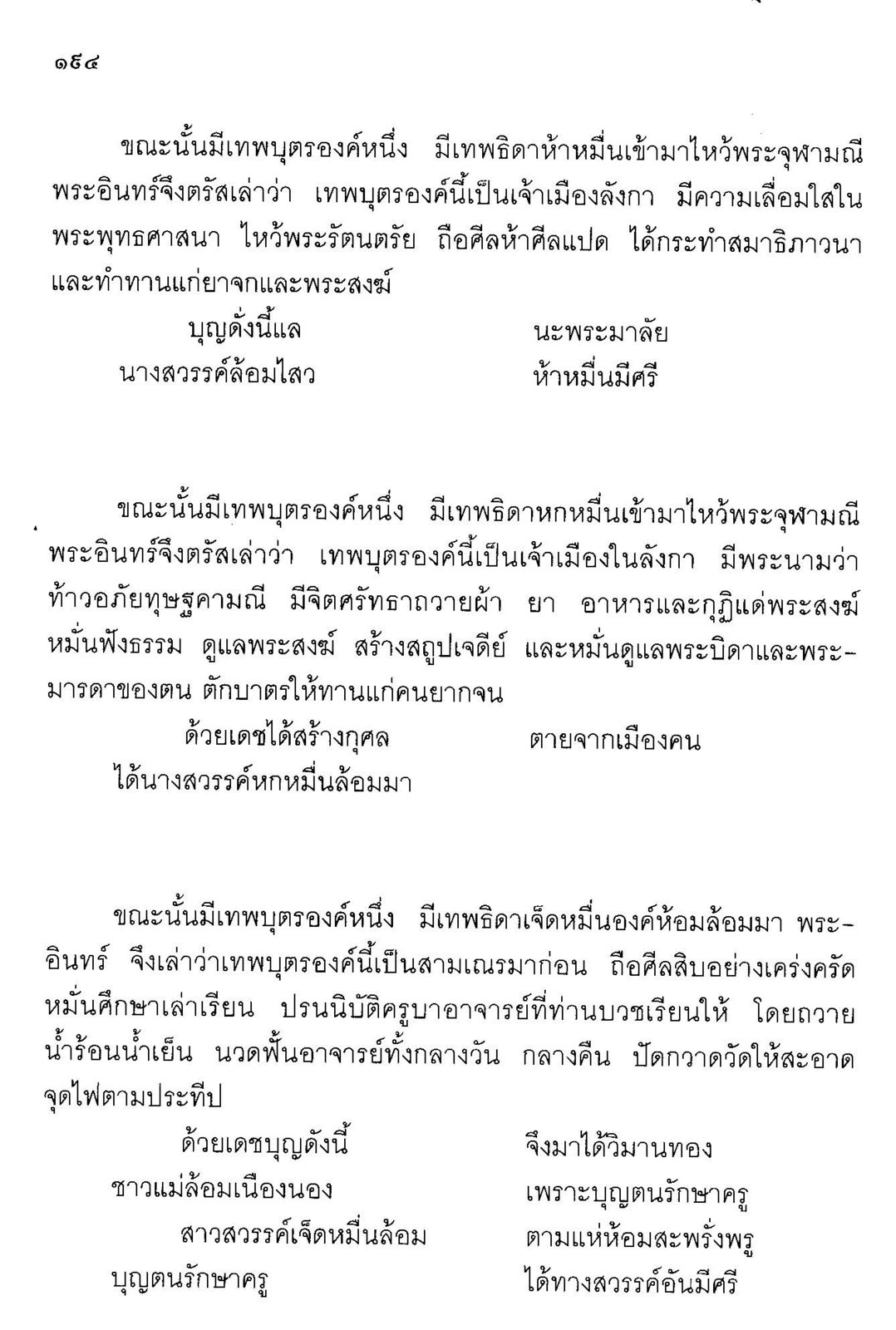 ebook_thai_sect_2_65-990_Page_202.jpg