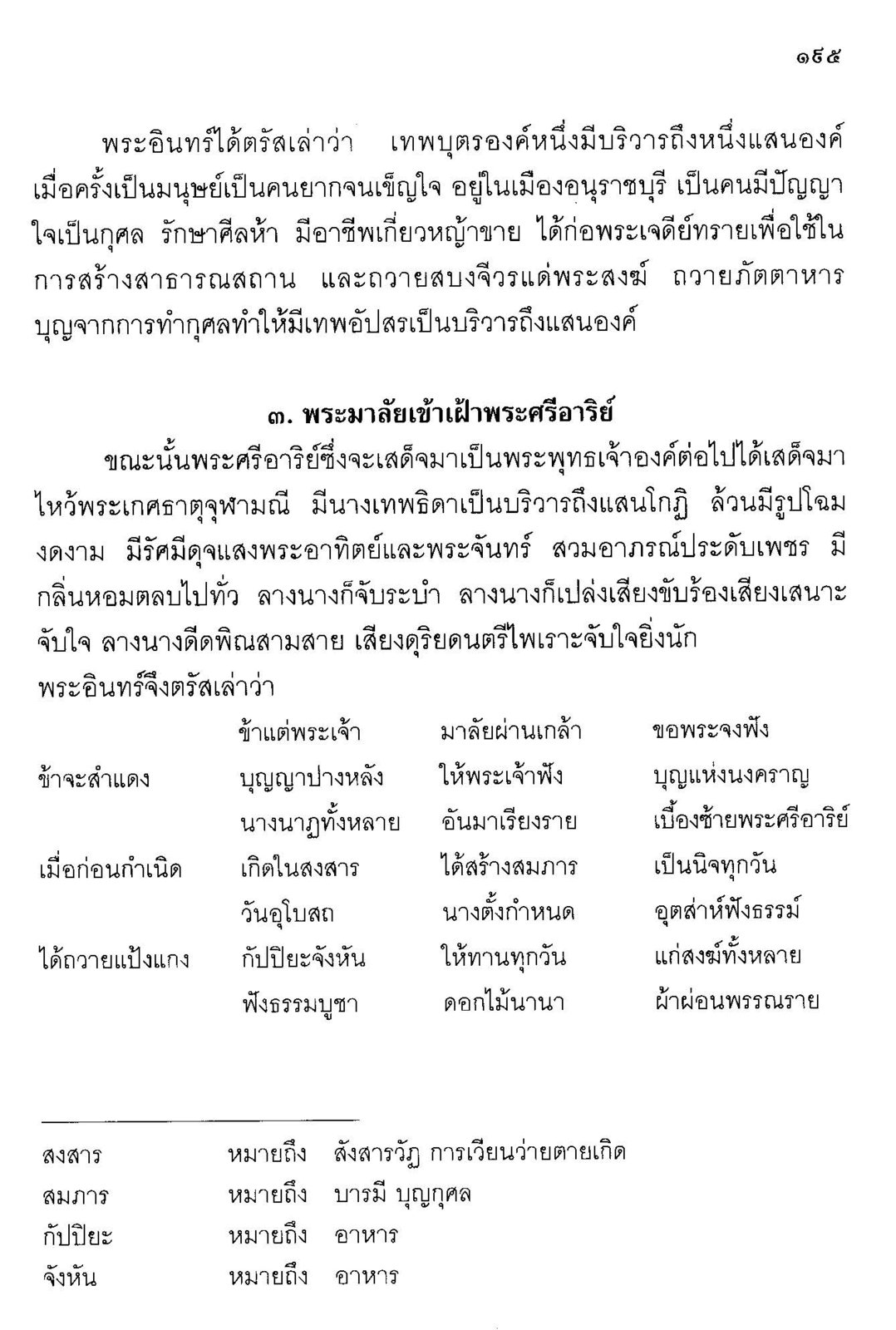 ebook_thai_sect_2_65-990_Page_203.jpg
