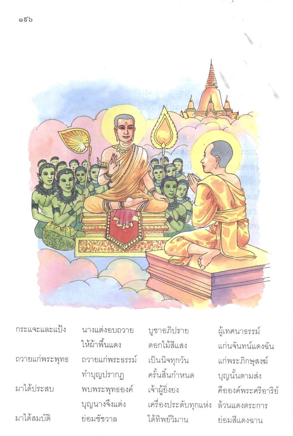 ebook_thai_sect_2_65-990_Page_204.jpg