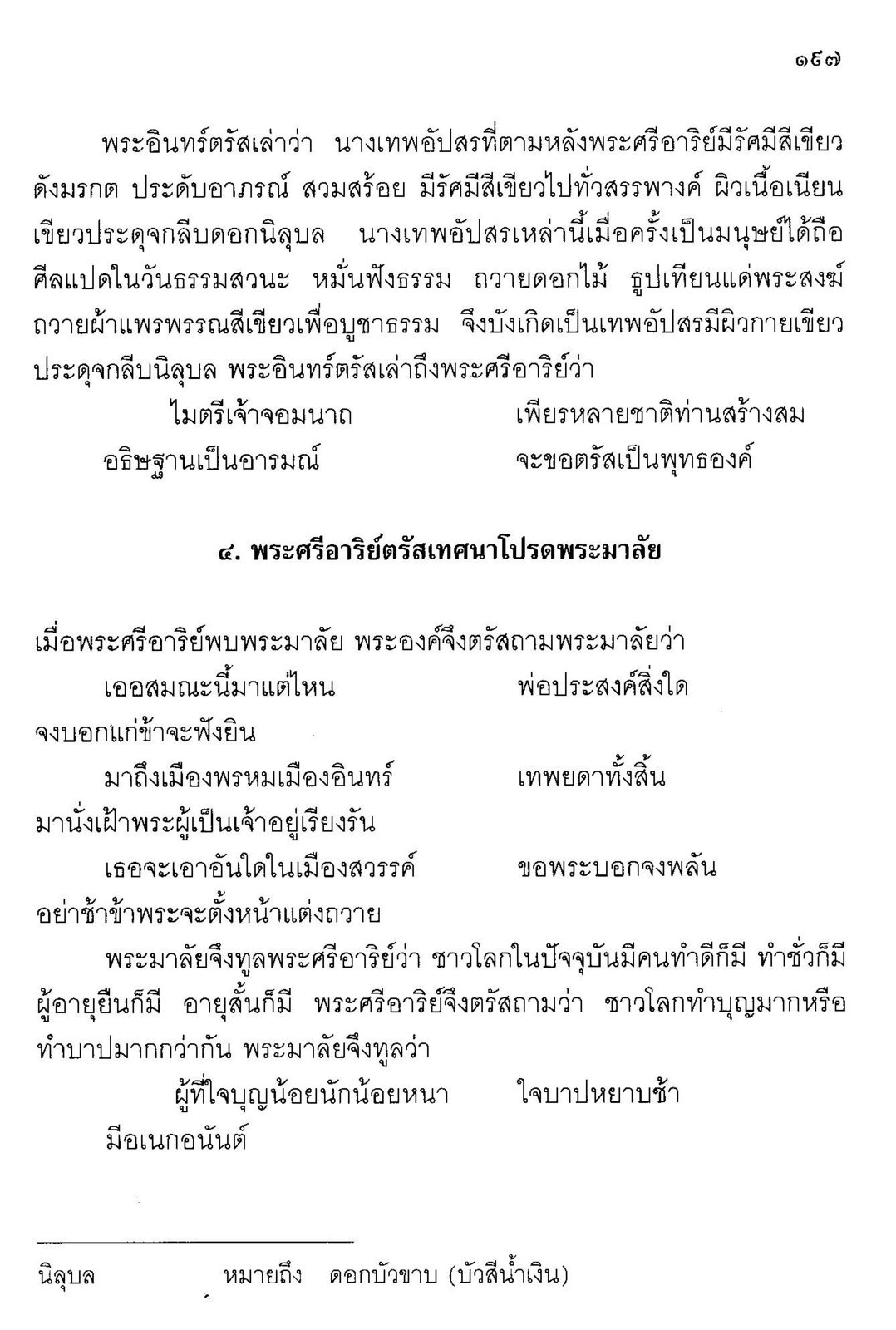 ebook_thai_sect_2_65-990_Page_205.jpg