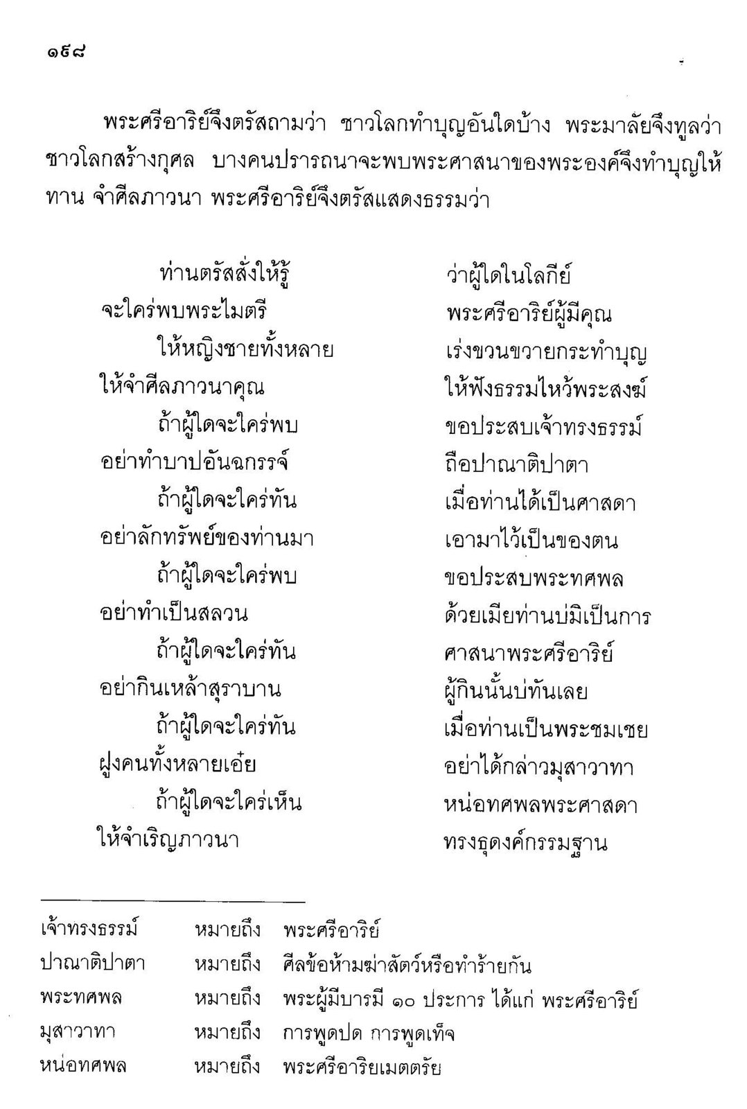 ebook_thai_sect_2_65-990_Page_206.jpg