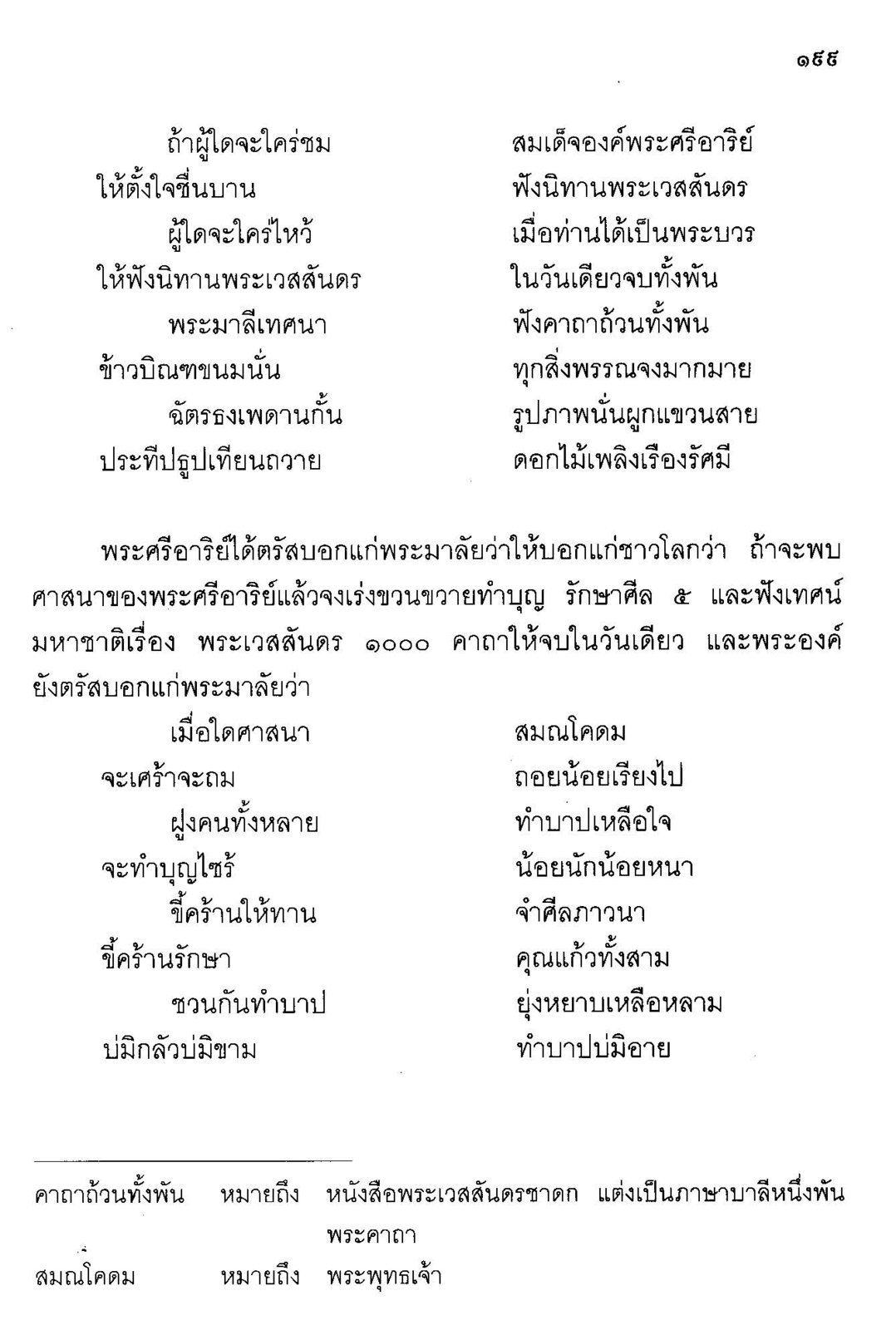 ebook_thai_sect_2_65-990_Page_207.jpg