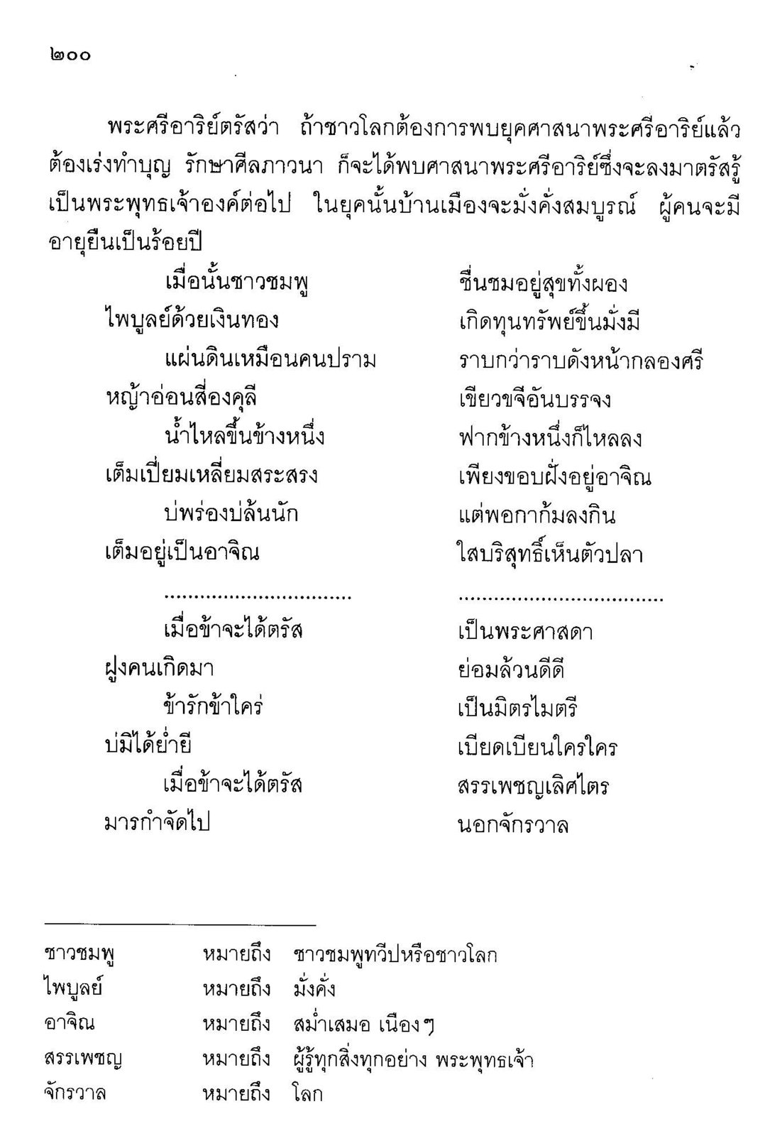 ebook_thai_sect_2_65-990_Page_208.jpg