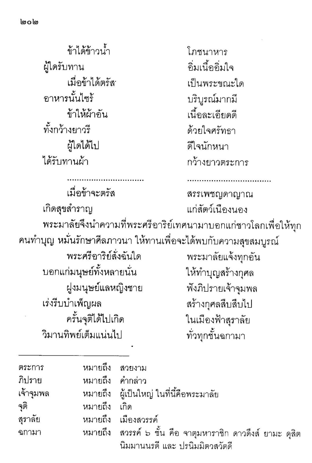 ebook_thai_sect_2_65-990_Page_210.jpg