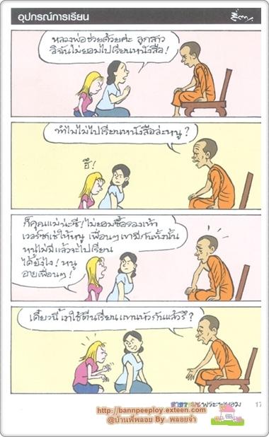 FunnyVersaceschool.jpg