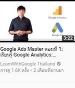 Google Ads Master 1.jpg