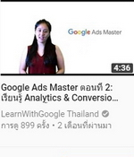 Google Ads Master 2.jpg