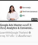 Google Ads Master 3.jpg