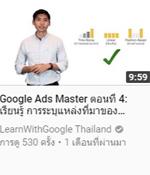 Google Ads Master 4.jpg