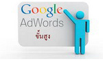 Google AdWords ขั้นสูง.jpg