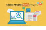 Google AdWords คืออะไร สำคัญแค่ไหน.jpg