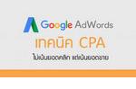 Google AdWords เทคนิค CPA.jpg