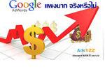 Google AdWords แพงมาก จริงหรือไม่.jpg