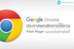 Google Chrome ประกาศยกเลิกการใช้งาน Flash Player บนบราวเซอร์ภายในปีนี้.jpg