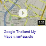 Google Thailand My Maps แผนที่ของฉัน.jpg