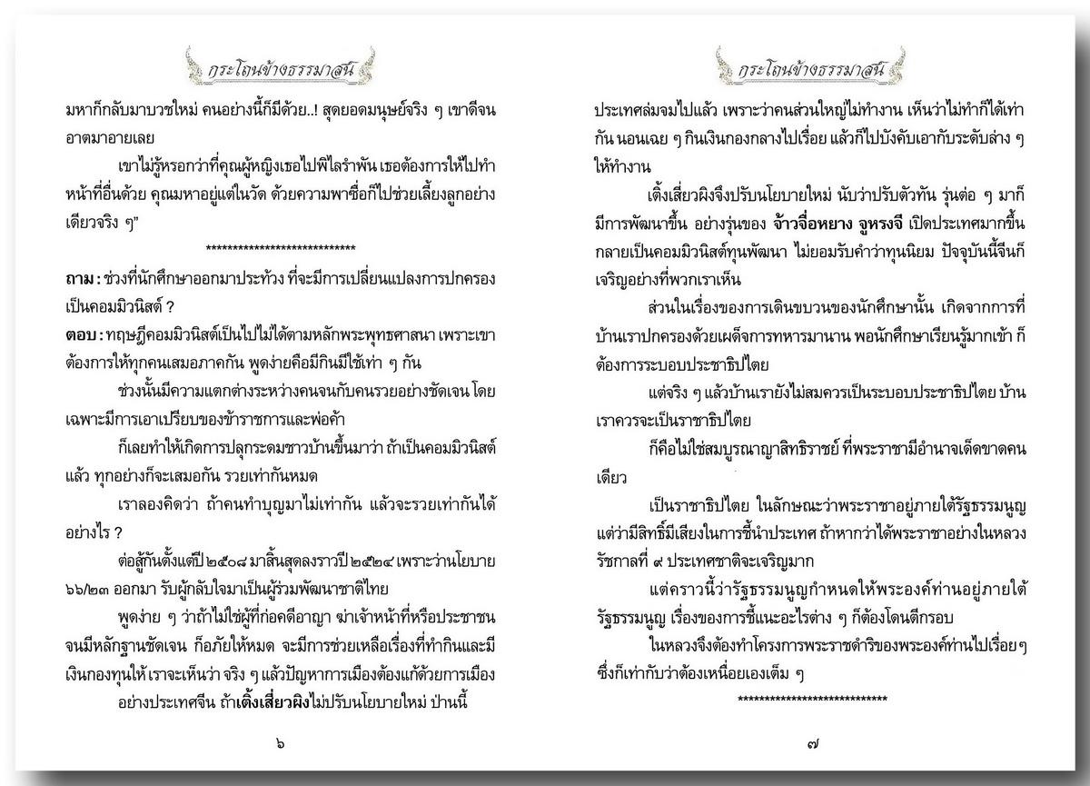 Grathon-Book-201-Page-06-07-resize.jpg