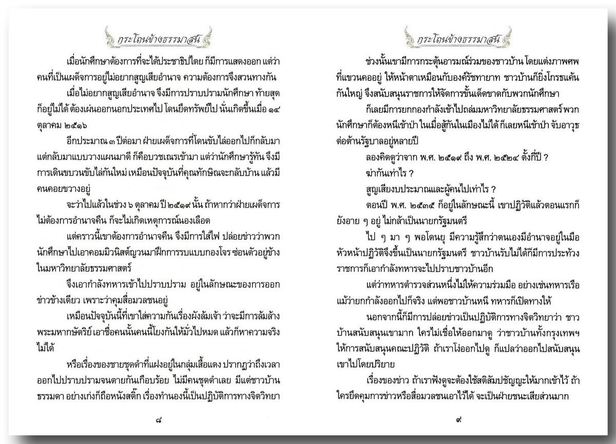 Grathon-Book-201-Page-08-09-resize.jpg
