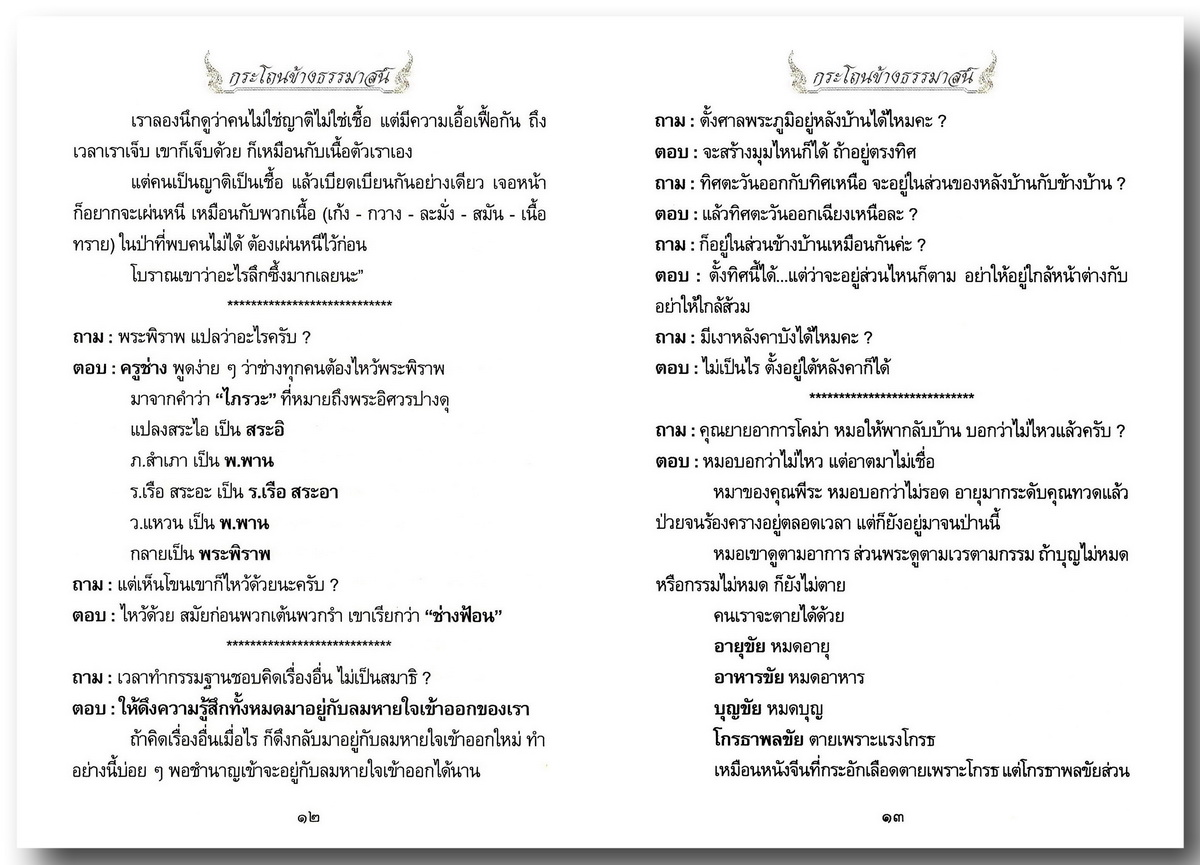 Grathon-Book-201-Page-12-13-resize.jpg