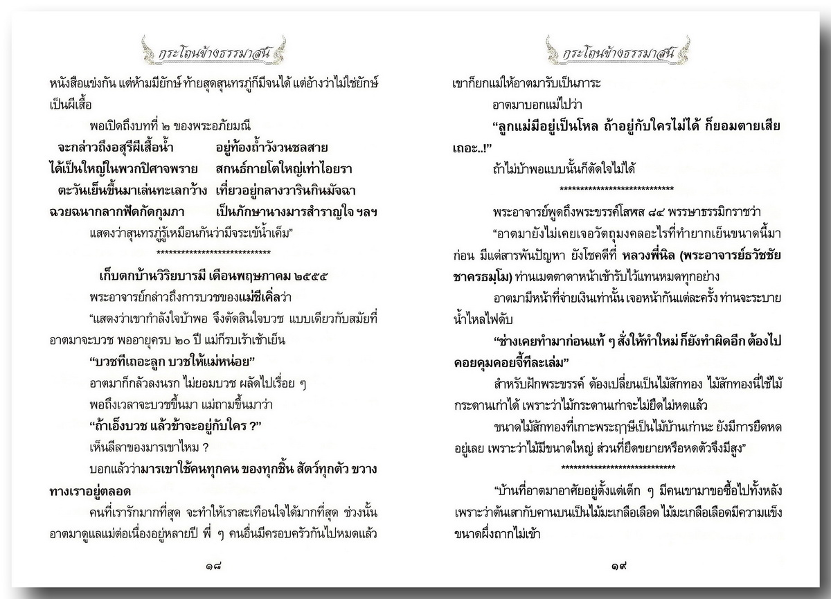 Grathon-Book-201-Page-18-19-resize.jpg